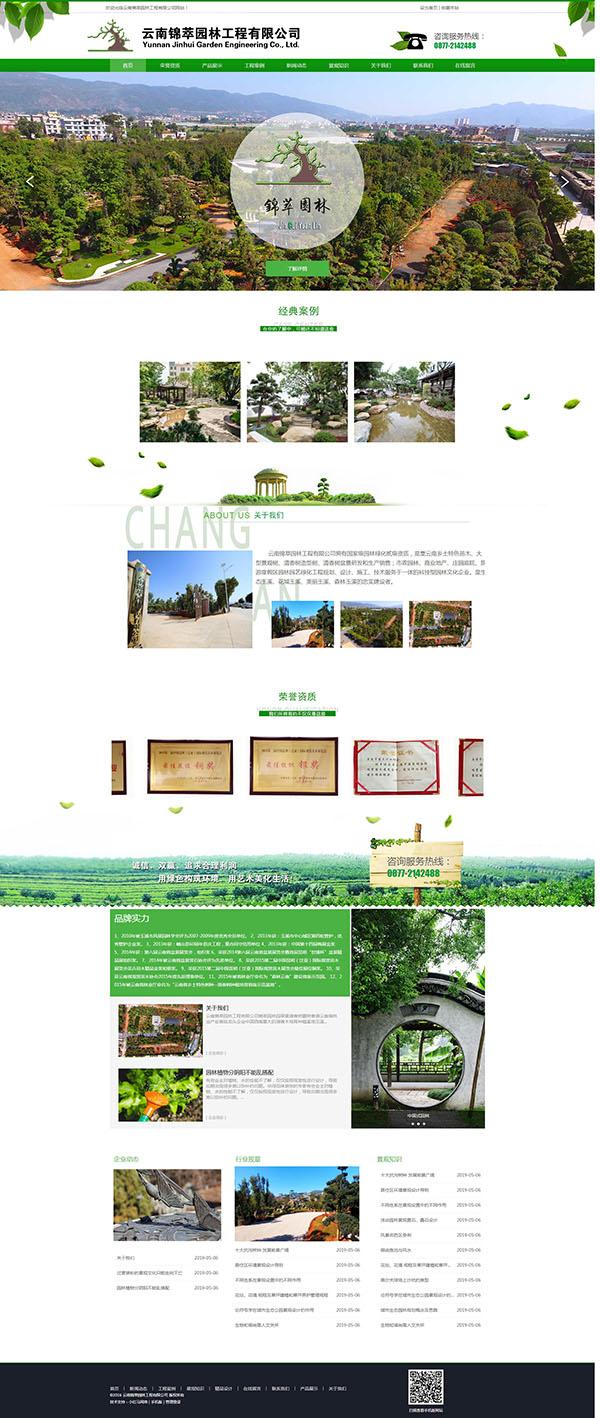 网站建设案例:云南锦萃园林工程有限公司