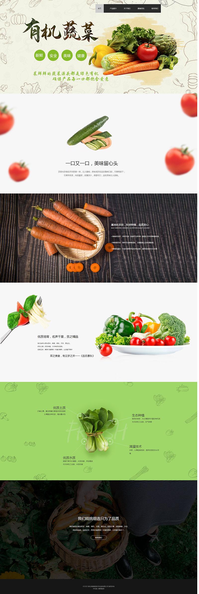 湖北新鲜蔬菜供应链有限公司