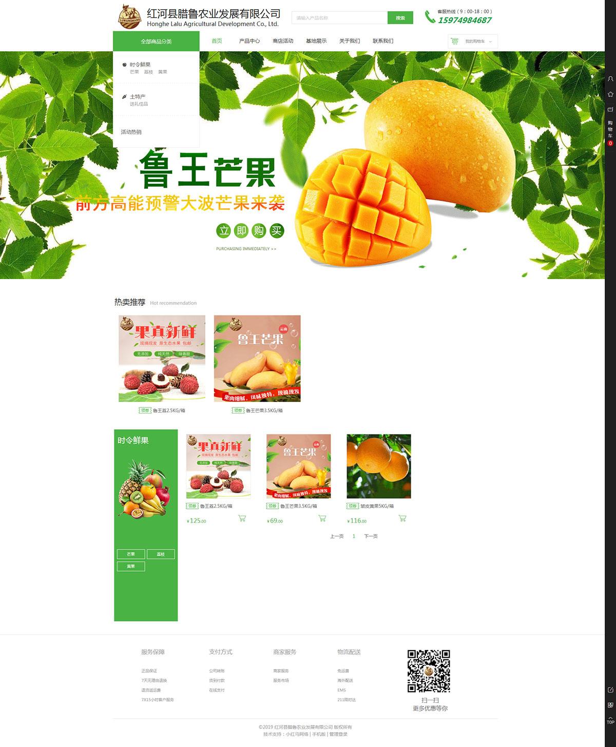红河县腊鲁农业发展有限公司